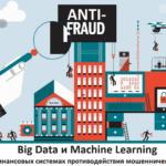 Big Data, Большие данные, предиктивная аналитика, цифровизация, цифровая трансформация, машинное обучение, Machine Learning, антифрод, antifraud