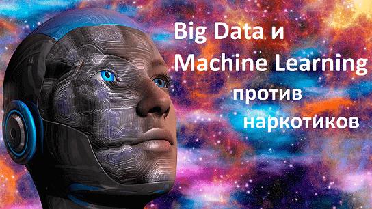 Big Data, Большие данные, предиктивная аналитика, цифровизация, цифровая трансформация, машинное обучение, Machine Learning, искусственный интеллект против наркотиков