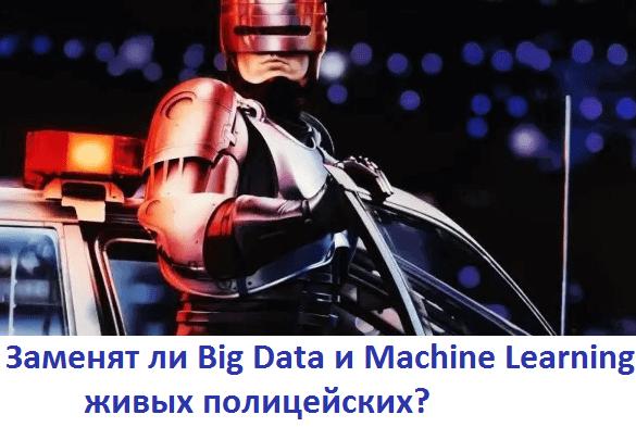 Big Data, Большие данные, предиктивная аналитика, цифровизация, цифровая трансформация, машинное обучение, Machine Learning, искусственный интеллект, люди