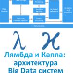 Big Data, Большие данные, Kafka, архитектура, Spark, Hadoop, машинное обучение, Machine Learning, Каппа, Лямбда