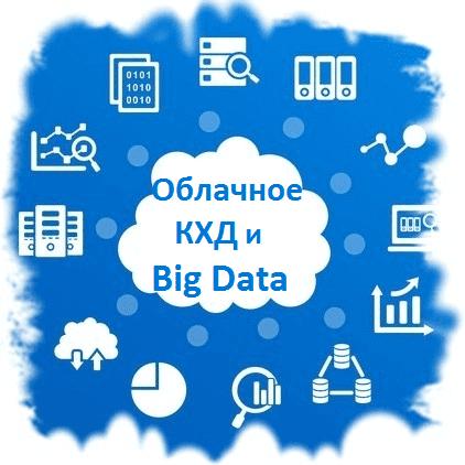 Современное КХД в облаках: гибриды, лямбда, MPP и прочая Big Data