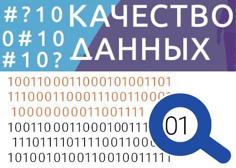Когда количество не переходит в качество: почему большие данные требуют обеспечения Data Quality