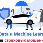 Big Data и Machine Learning против мошенничеств в сфере страхования: 7 реальных кейсов