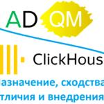 Arenadata QuickMarts, ClickHouse, Аренадата, Big Data, Большие данные, обработка данных, архитектура, Hadoop, SQL, цифровизация, цифровая трансформация, DWH, ритейл