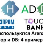 От банков до Газпрома: 4 крупных успеха Arenadata – интересные кейсы за последнюю пару лет