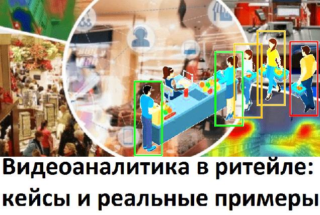 Big Data, Большие данные, обработка данных, ритейл, предиктивная аналитика, интернет вещей, Internet of Things, IoT, IIoT, машинное обучение, Machine Learning, видеоаналитика, видеонаблюдение, FMCG