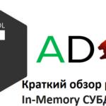 Зачем вам Tarantool: разгоняем большие данные с помощью In-Memory database