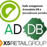 Arenadata, Аренадата, Big Data, Большие данные, обработка данных, архитектура, Hadoop, SQL, Hive, цифровизация, цифровая трансформация, DWH, ритейл, HBase