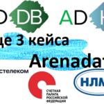 Big Data, Большие данные, обработка данных, архитектура, Hadoop, SQL, ETL, Hive, Data Lake, цифровизация, цифровая трансформация, Kafka, Spark, NiFi, Airflow, DWH, Аренадата, Arenadata