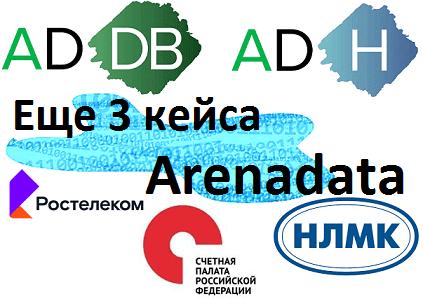 Завод, телеком и госсектор: 3 примера внедрения Arenadata