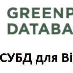 Big Data, Большие данные, обработка данных, архитектура, SQL, Greenplum, Arenadata
