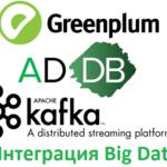 Как связать Greenplum и Kafka: 2 способа интеграции и коннектор Arenadata DB