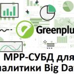 Greenplum, Big Data, Большие данные, обработка данных, архитектура, Hadoop, SQL, цифровизация, цифровая трансформация, DWH, ритейл, банк, Arenadata, Аренадата