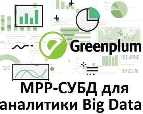 3 главных достоинства и недостатка MPP-СУБД для хранения и аналитики Big Data на примере Greenplum