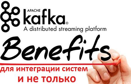 Потоковая платформа для интеграции Big Data и не только: 7 плюсов Apache Kafka