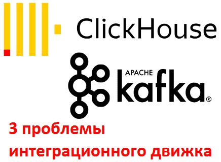 Big Data, Большие данные, обработка данных, архитектура, SQL, Greenplum, Arenadata, Kafka, ClickHouse, Docker