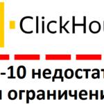 Big Data, Большие данные, обработка данных, архитектура, SQL, ClickHouse