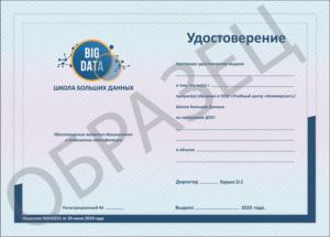 сертифицированные курсы Big Data Hadoop Spark Kafka в Москве