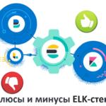 5 ключевых достоинств и 3 главных недостатка ELK-стека: разбираемся с Elasticsearch, Logstash и Kibana на реальных Big Data кейсах