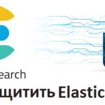 Как сделать Elasticsearch безопасным: защищаем Big Data от утечек