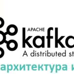От беспорядочных связей к микросервисной консистентности: архитектурная история Big Data систем на примере Apache Kafka