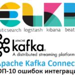 Big Data, Большие данные, обработка данных, архитектура, Kafka, Elasticsearch, SQL