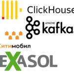 Big Data, Большие данные, обработка данных, архитектура, SQL, Kafka, ClickHouse, DWH