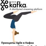 Big Data, Большие данные, обработка данных, архитектура, Kafka, SQL, Agile