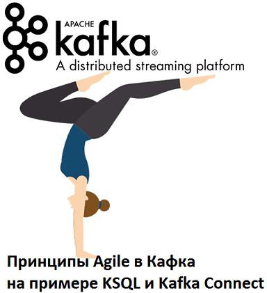 Быстро, непрерывно, вместе: 3 принципа Agile в KSQL и Apache Kafka Connect