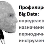 Big Data, Большие данные, обработка данных, архитектура, Hadoop, ETL, DWH, нефтянка, нефтегазовая промышленность, Spark