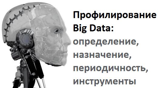 Big Data в профиль: что такое профилирование больших данных