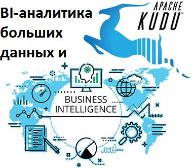 BI-аналитика больших данных и другие Big Data системы: 5 примеров применения Apache Kudu