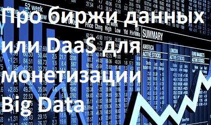 DaaS, Data as a Service, Data Exchange, DMP, цифровая экономика, цифровизация, цифровая трансформация, Big Data, Большие данные, предиктивная аналитика, обработка данных
