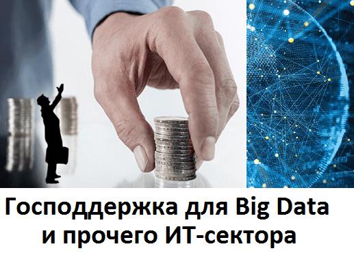 Налоги, гранты и еще 7 мер господдержки для отечественного ИТ-сектора в 2020 году