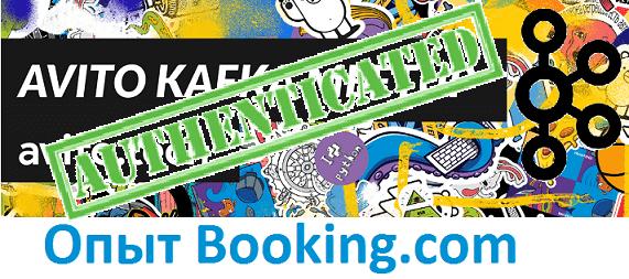 Особенности самообслуживаемой аутентификации Apache Kafka на примере Booking.com