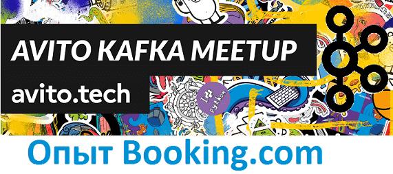 45+ кластеров и 2 DevOps-лайфхака по администрированию Apache Kafka от Booking.com