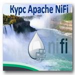 Курс Кластер Apache NiFi