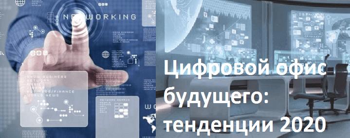 цифровизация, цифровая трансформация, цифровая экономика, Agile, администрирование, интернет вещей, Internet of Things, IoT