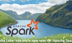 Как ускорить озеро данных или что такое Delta Lake на Apache Spark