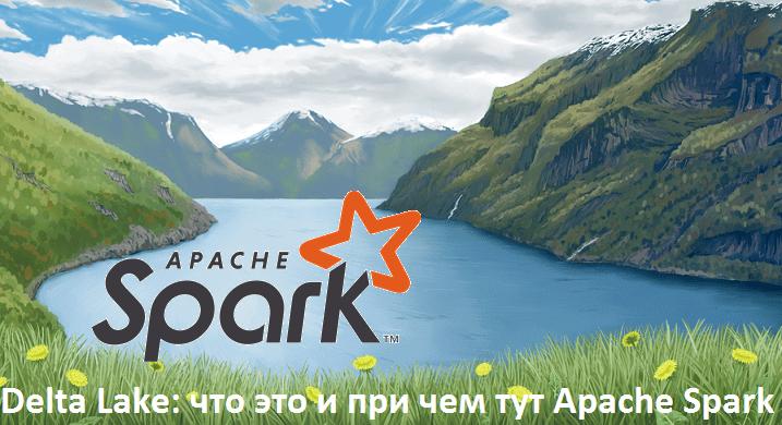 Spark, архитектура, обработка данных, большие данные, Big Data, Hadoop, Data Lake, Delta Lake