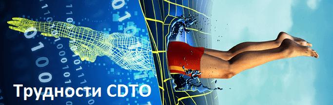ТОП-15 проблем цифровой трансформации, с которыми сталкивается каждый CDTO
