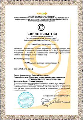 Свидетельство о регистрации произведения