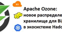 Зачем вам Apache Ozone: новая звезда на небосклоне Hadoop