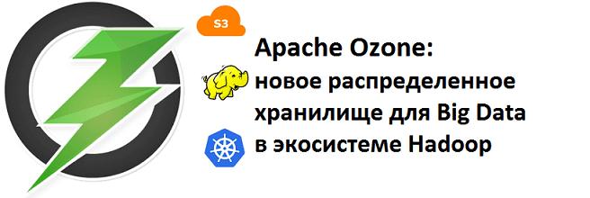 Apache Ozone, Hadoop, HDFS, Spark, обработка данных, большие данные, Big Data, облака, курсы Hadoop