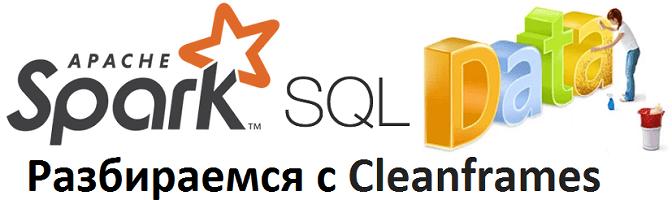 Как очистить большие данные для Apache Spark SQL: краткий обзор Cleanframes