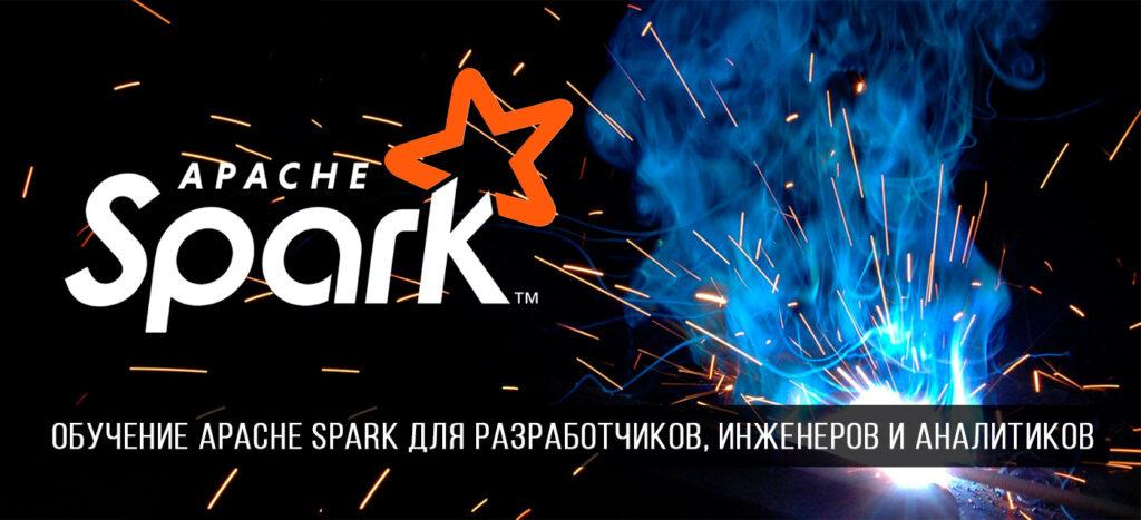 Что такое Apache Spark и где это используется