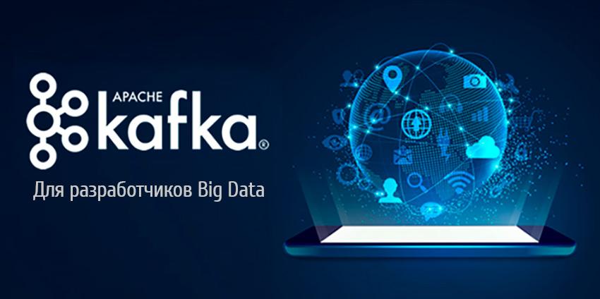 DEVKI: Apache Kafka для разработчиков