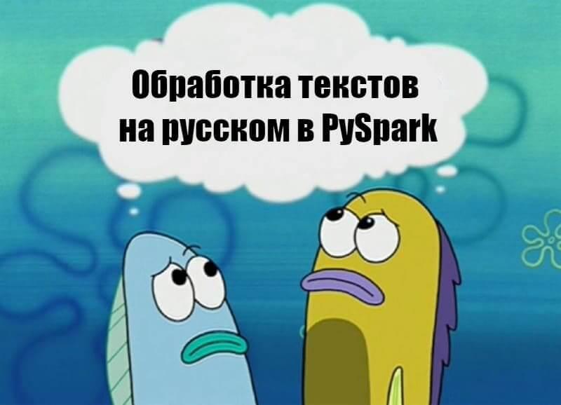 Предобработка текстов на русском в PySpark