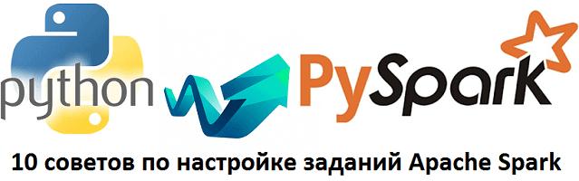 Как перейти от Python к PySpark: ТОП-10 рекомендаций по настройке Spark-заданий