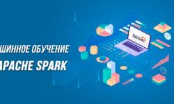 MLSP: Машинное обучение в Apache Spark